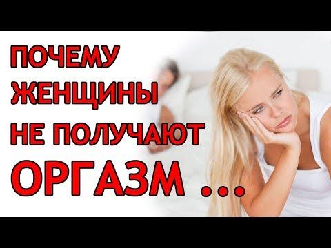 Нет оргазма помогите видео Вам