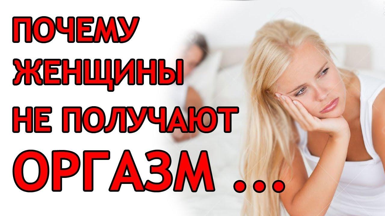 Проблема женского оргазма