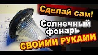 Как сделать электронику садового фонаря на солнечной батарее своими руками. Электронные поделки
