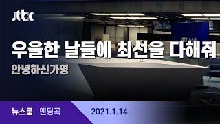 1월 14일 (목) 뉴스룸 엔딩곡 (BGM : 우울한 날들에 최선을 다해줘 - 안녕하신가영) / JTBC N…