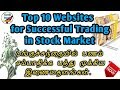 Top 10 Websites for Successful Trading in Indian Stock Market. BEST WEBSITES TO BEGINNERS IN MARKET