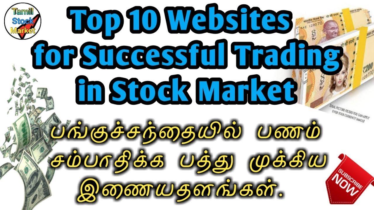Top 10 Websites for Successful Trading in Indian Stock Market  BEST  WEBSITES TO BEGINNERS IN MARKET