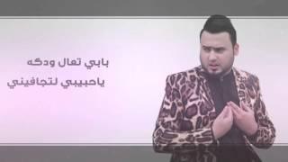 عامر إياد - لمعة عيني (النسخة الأصلية) | 2016