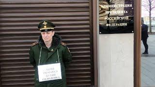 СРОЧНО⚡️Офицер Минобороны РФ вышел на голодовку: «Меня обманул Путин!» / LIVE 22.04.19