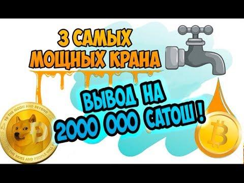 BITCOIN, Биткоин краны на автомате БЕЗ ВЛОЖЕНИЙ! 100GH/s БОНУС