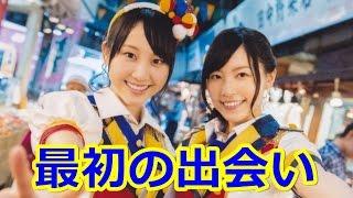 SKE48&乃木坂46のれなひょん(松井玲奈)と 松井珠理奈の最初の出会った...