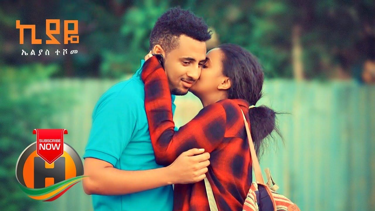 Elias Teshome - Kiyaye | ኪያዬ - New Ethiopian Music 2020 (Official Video)