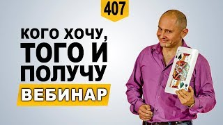"""Бесплатный вебинар """"КОГО ХОЧУ, ТОГО И ПОЛУЧУ!"""""""