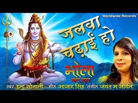 Indu Sonali | Jalwa Chadhain Ho | BHOJPURI HIT SONG | BOL BAM