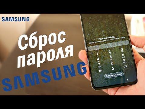 Забыл ПАРОЛЬ на Samsung ? НЕ ВОЛНУЙСЯ ЕСТЬ РЕШЕНИЕ