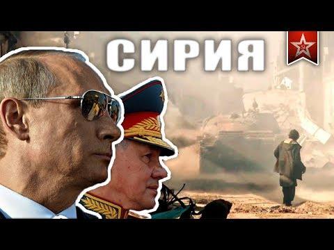 3 ГОДА БЕЗ ЕДЫ И ВОДЫ! Цена победы России в Сирии