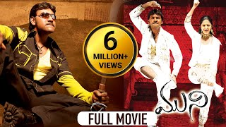 Muni || ముని || Telugu Full Movie | Raghava Lawrence, Vedhika, Rajkiran | Exclusive