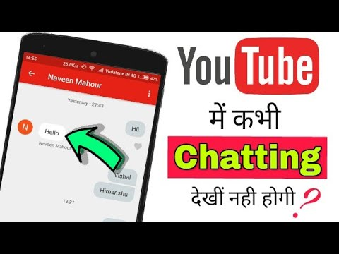 Whatsapp की तरह Youtube पर Chatting देखीं नही होगी | How To Get Youtube New Chat Feature | Hindi