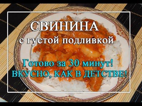 Свинина на второе с густой подливкой 😋 -томат паста лук чеснок и мука ВСЁ