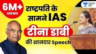 IAS Officer Tina Dabi Best Speech infront of President,lbsnaa training experience rastrapati bhawan