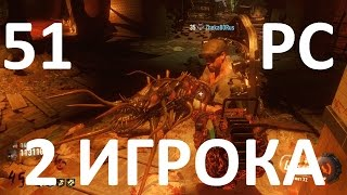 Call of Duty Black Ops III ЗОМБИ 51 вдвоём