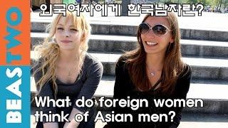 Repeat youtube video What Do YouThink Of Korean Guys? [외국여자가 생각하는 한국남자]