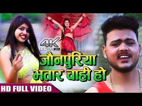 जिला जौनपुर का सबसे हिट SONG - जौनपुरिया भतार चाही - Saddu Salman - Bhojpuri Hits Video Songs