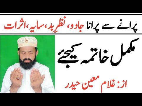 Muhabbat ka Chirag ka powerful amal just for 3 days Wazifa For Love Muhabbat ka taweez from YouTube · Duration:  11 minutes 15 seconds