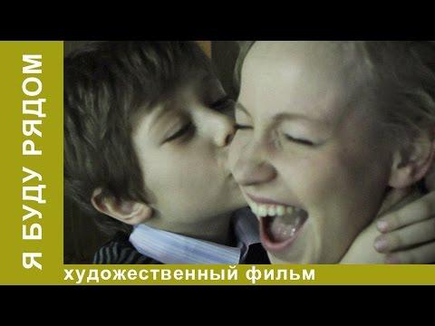 Я буду рядом. Фильм Алексея Учителя. Драма. Рок. StarMedia