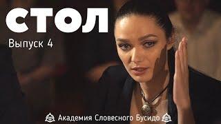 СТОЛ. Жесткие переговоры Выпуск 4
