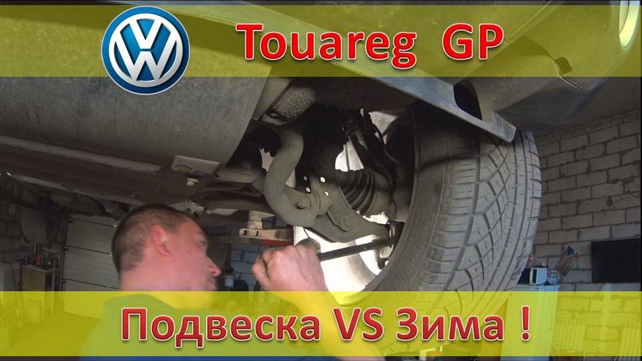 Техническое обслуживание VW Touareg 3.0 TDI - Проверка подвески после зимы, маслосервис