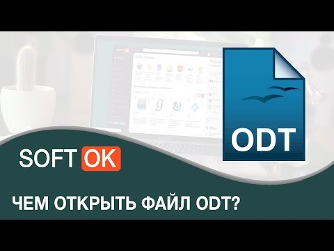 Как открыть файл odt в word