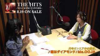 2015年8月19日にMs.OOJAがカヴァーアルバムをリリース! 今回のカヴァー...