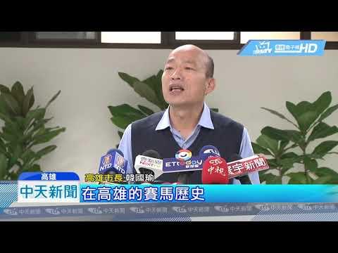 20190111中天新聞 中油董事長拜會韓國瑜 賽馬場恐難產!