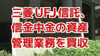 三菱UFJ信託信金中金の資産管理業務買収m