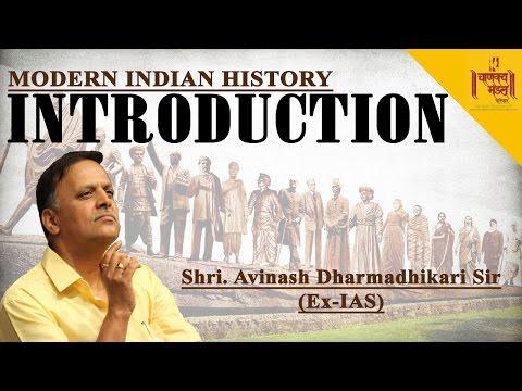 Modern Indian History   Introduction (Roopresha va Mukhya Mudde)   Avinash Dharamadhikari (Ex-IAS)