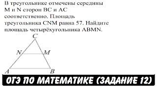 В треугольнике отмечены середины M и N сторон BC и AC ... | ОГЭ 2017 | ЗАДАНИЕ 12 | ШКОЛА ПИФАГОРА
