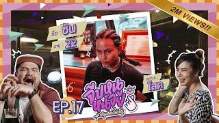 จีบหนูหน่อย EP.17 | ซัน ภูมิพัฒน์