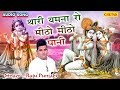 जन्माष्टमी स्पेशल राधा कृष्ण भजन _थारी जमना को मिठो मिठो पानी _raju punjabi shyam bhajan mp3