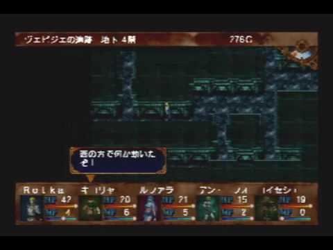 Tir Na Nog (or Tir nan og) PS2 RPG Gameplay Movie