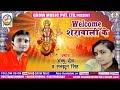 निमिया के डार लचके || Nimiya Ke Dar Lachke || Bhojpuri Devi Geet 2017 || Anku Dev Mp3