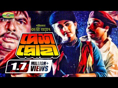 Deshodrohi | Full Movie || ft Manna | Shabnaz | Rajib | Bangla Movie