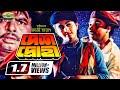 Deshodrohi   Full Movie   HD1080p    ft Manna   Shabnaz   Rajib   Bangla Movie