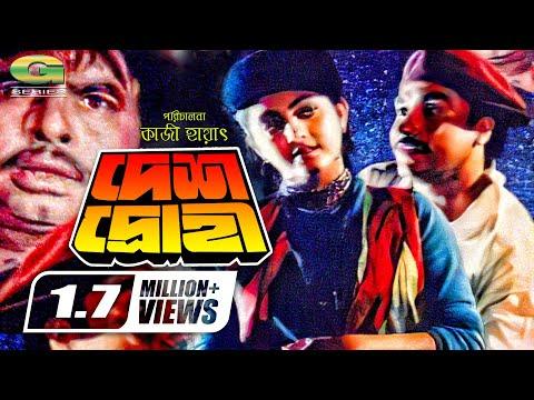 Deshodrohi | Full Movie | HD1080p || ft Manna | Shabnaz | Rajib | Bangla Movie
