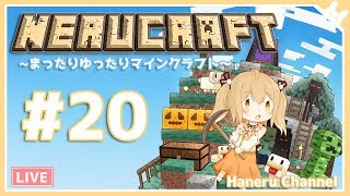 [LIVE] まったりゆったりマインクラフト#20 - Minecraft【因幡はねる / あにまーれ】