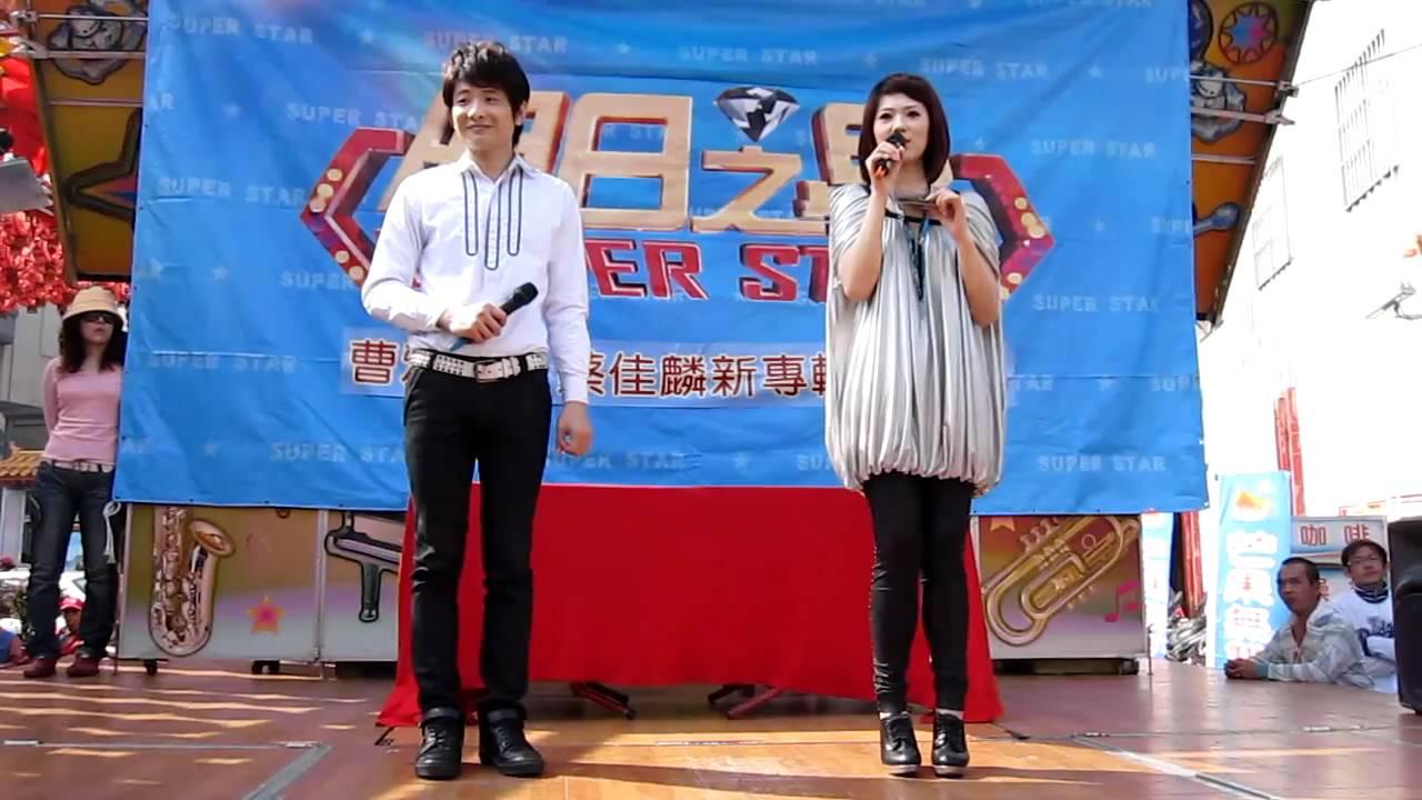 20110227旗津~蔡佳麟.曹雅雯~介紹專輯 - YouTube