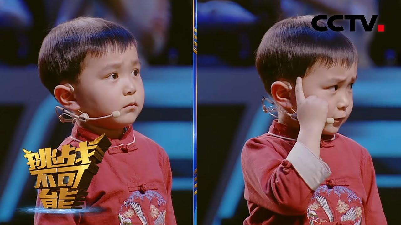 满脸都写着努力!王恒屹挑战三字填唐诗 努力回忆的表情也太可爱了吧 | 挑战不可能之加油中国