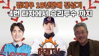 4번타자에서 승리투수까지 38세 유망주 롯데 김대우