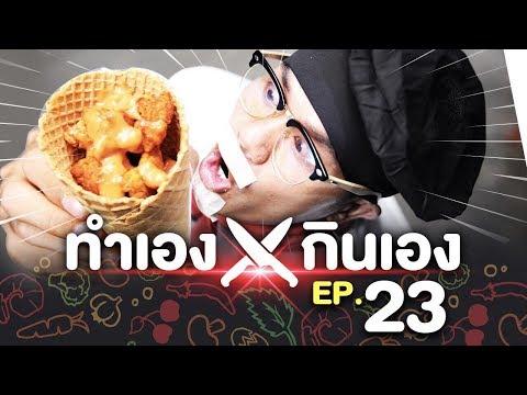 ทำเองกินเอง EP.23 ไก่ป๊อปวาฟเฟิล หากินโคตรยาก!!!