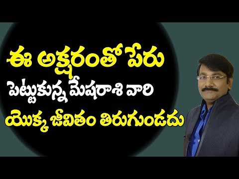 Mesha Rasi Born People Names Starting With These Letters Brings Luck In Life||Numerology In Telugu