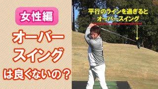 【長岡プロのゴルフレッスン】女性編 オーバースイングは良くないの?