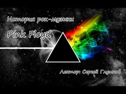 Перевод песен Pink Floyd перевод песни Another Brick In