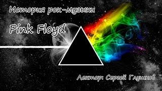 История рок-музыки: Pink Floyd