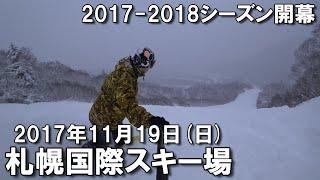 スノー2017-2018シーズン1日目@札幌国際スキー場】 ついに夢の大地北海...