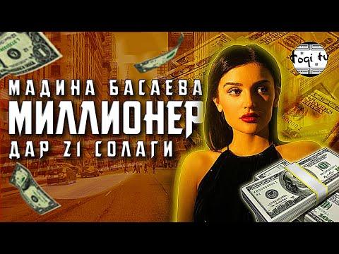 Бойтарин Блогери Точик дар Россия / Мадина Басаева (TOQI TV)